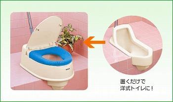 置くだけトイレ.jpg