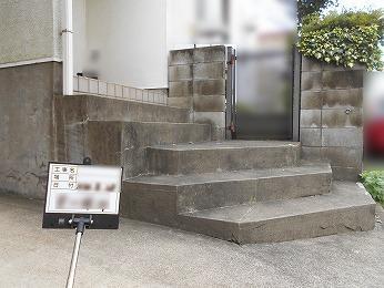 所沢市介護保険利用工事外部階段施工前写真