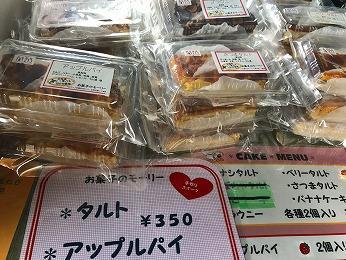 モーリーマーケット 手作りケーキ アップルパイ
