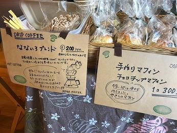 北海道小麦手作りパン マフィン