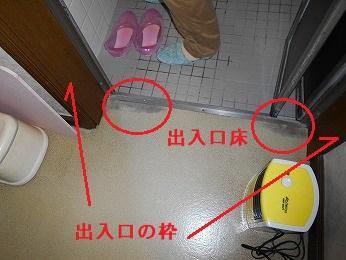 浴室リフォーム隣洗面所の床シミ