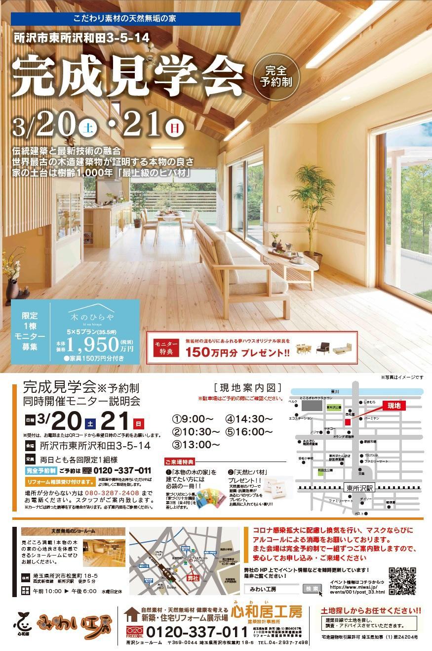 天然木・自然素材の家 完成見学会開催(予約制)