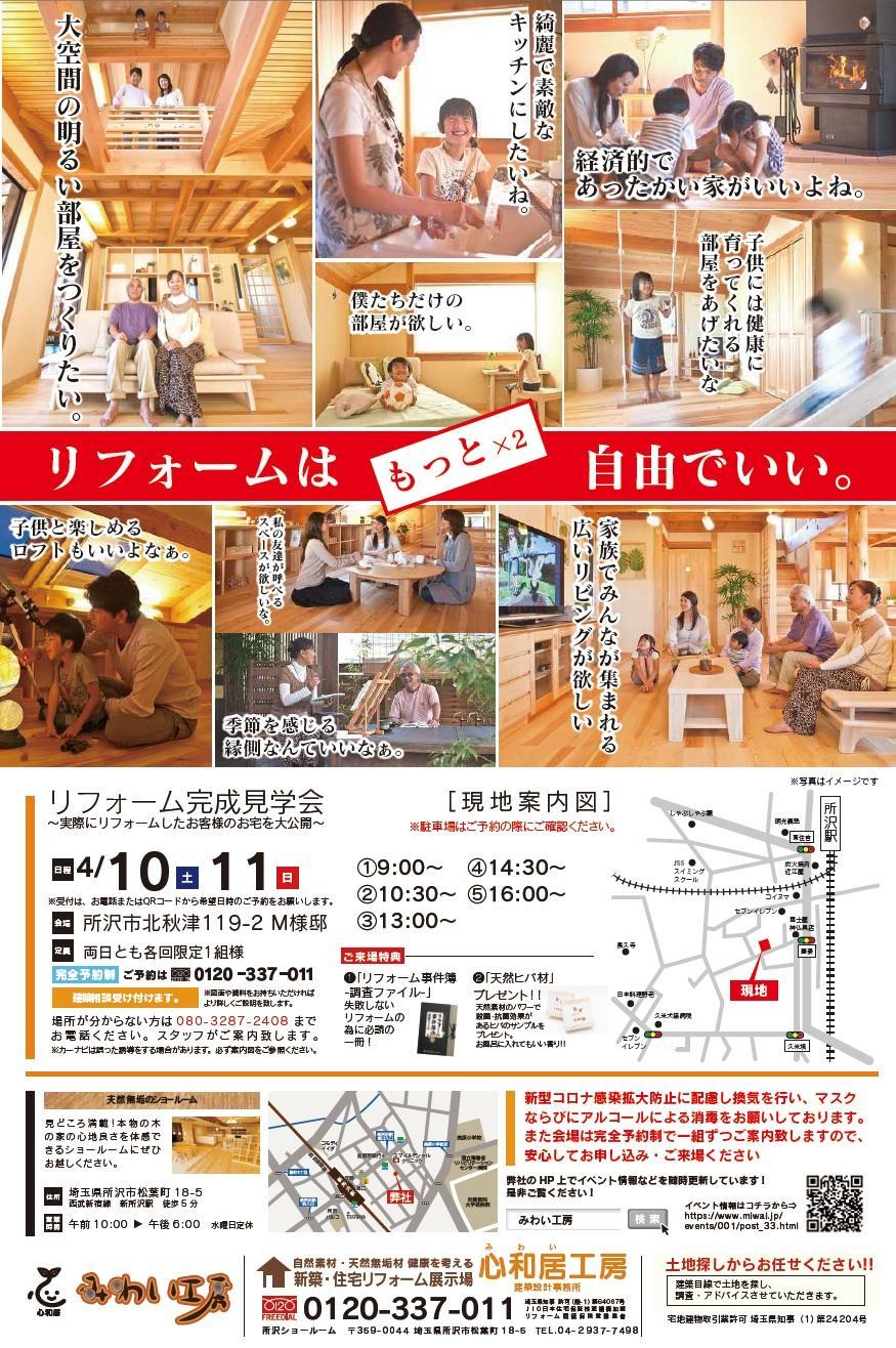 おしゃれリフォーム 完成見学会開催(予約制)