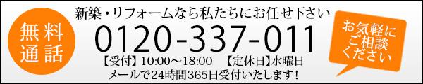 0120-337-011