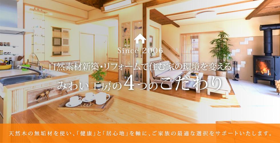 自然素材リフォームで住む家の環境を変える。みわい工房の4つのこだわり。
