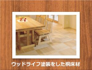 自然素材塗料は住む人はもちろん塗装した木材にも優しい塗料です。